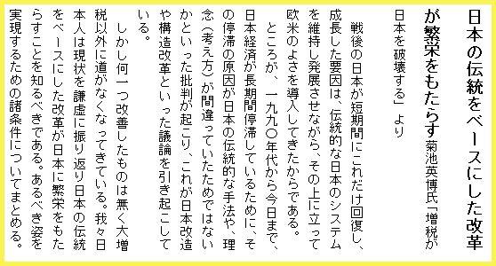 菊池英博氏、日本は伝統を重視した経済運営をせよ。