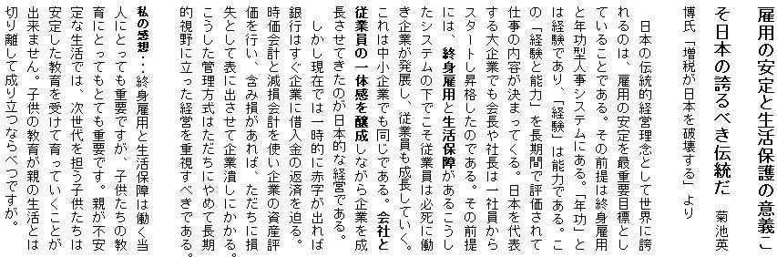 雇用の安定と生活保障こそ日本の伝統。菊池英博氏。